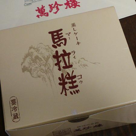 萬珍楼の馬拉糕(マーライコウ)