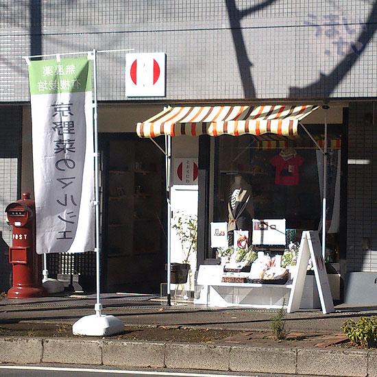 とおりにわ kyoto creative market.