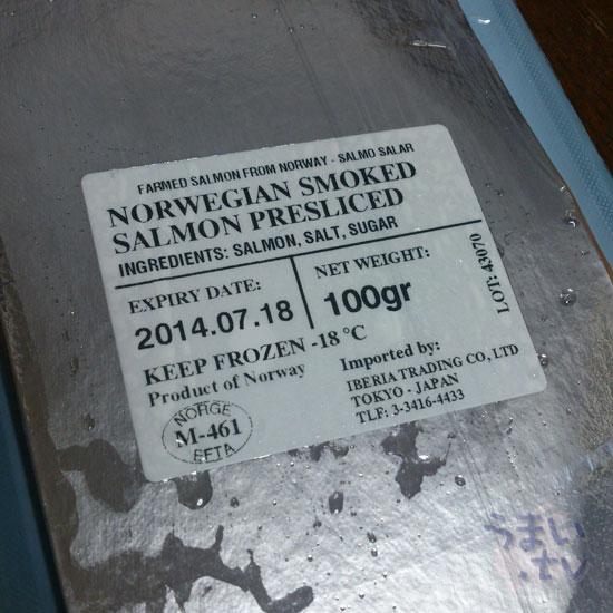 ノルウェー産 スモークサーモン