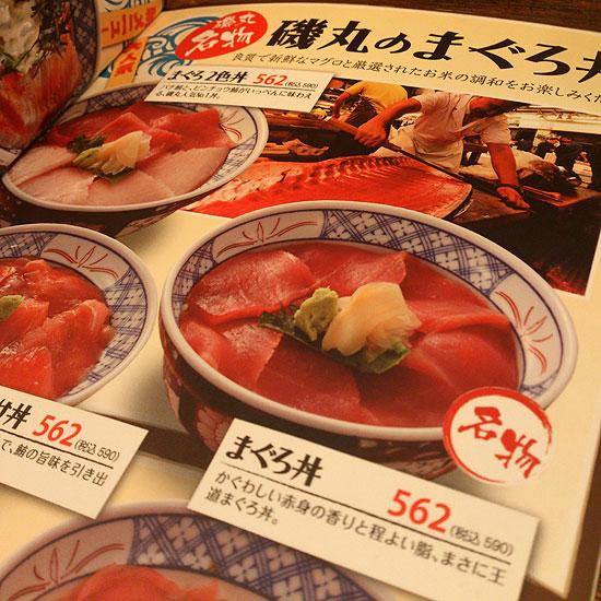 磯丸水産 上野御徒町店