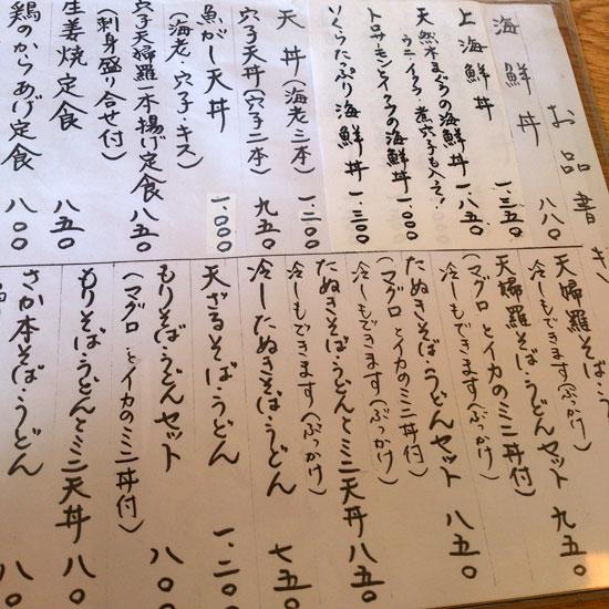 川崎北部市場 さか本 メニュー
