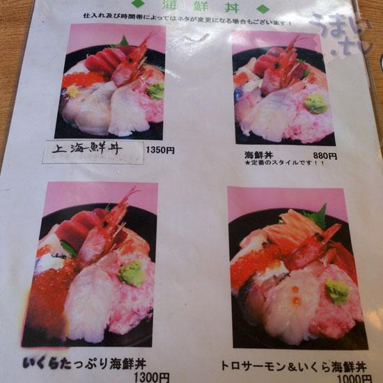 川崎北部市場 さか本 海鮮丼メニュー