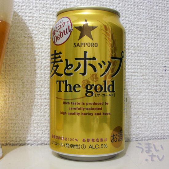 麦とホップ 第5弾 「the GOLD」