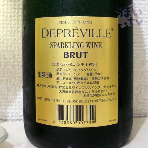 ドゥプレヴィル ブラン・ド・ブラン ブリュット