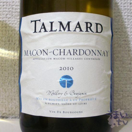 タルマール マコン・シャルドネ 2010