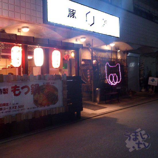 豚串・豚料理 「豚匠」 市ヶ尾店外観