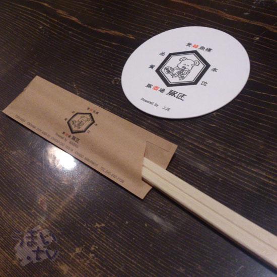 豚串・豚料理 「豚匠」 市ヶ尾店箸