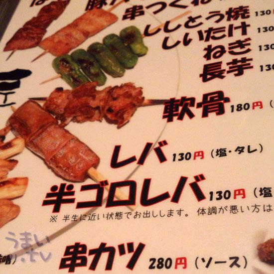 豚串・豚料理 「豚匠」 市ヶ尾店メニュー
