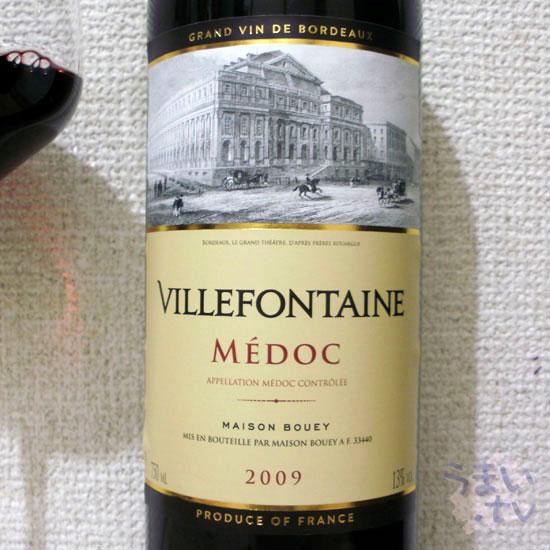 ヴィルフォンテーヌ・メドック2009