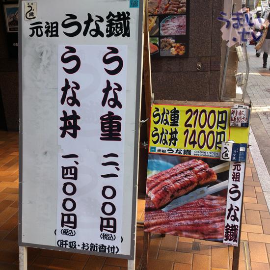 渋谷 元祖 うな鐡 ランチ 看板