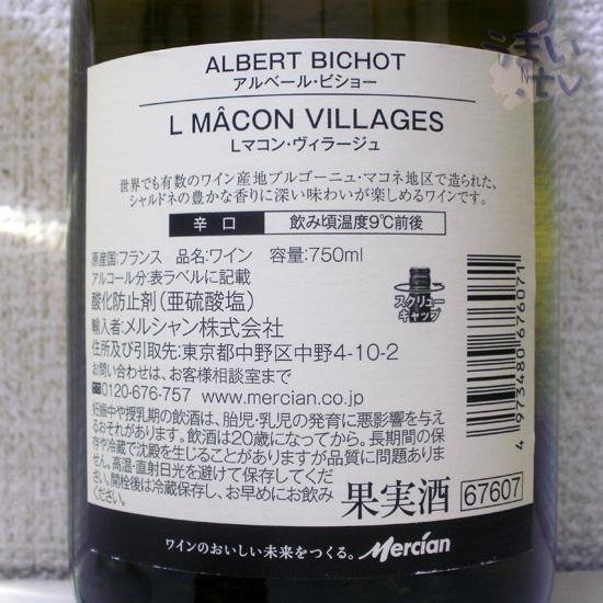 マコン・ヴィラージュ・ブラン2011