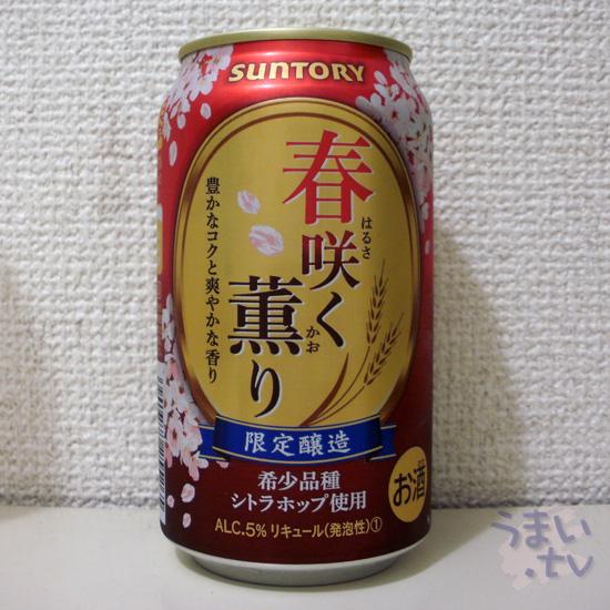 サントリー「春咲く薫り」第4のビール2