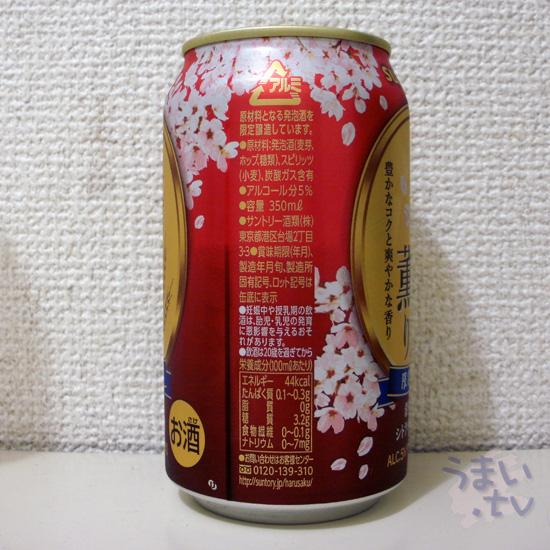 サントリー「春咲く薫り」第4のビール3