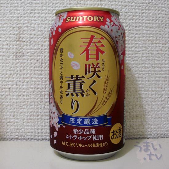サントリー「春咲く薫り」第4のビール5