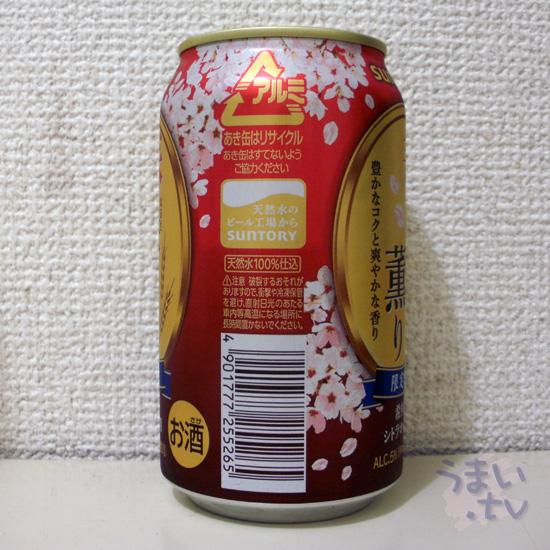 サントリー「春咲く薫り」第4のビール6