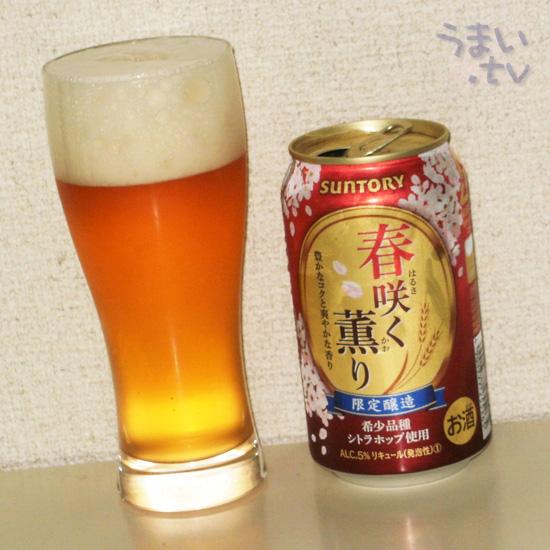 サントリー「春咲く薫り」第4のビール1