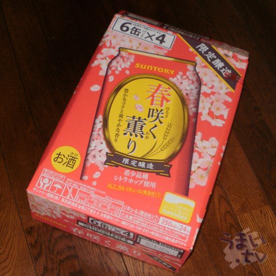 サントリー「春咲く薫り」第4のビール箱