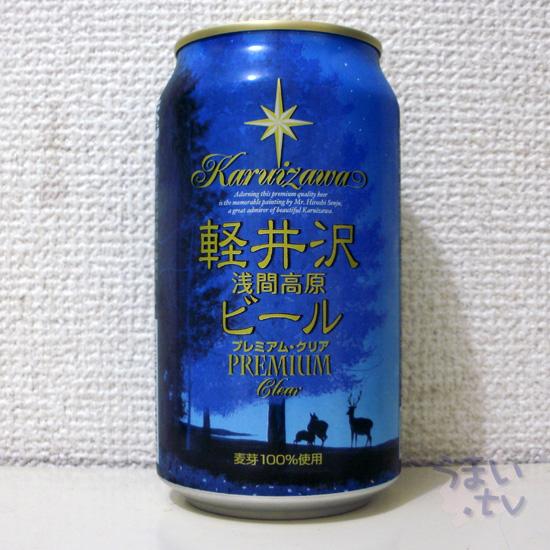 軽井沢ビール プレミアムクリア5
