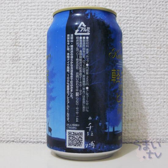 軽井沢ビール プレミアムクリア3