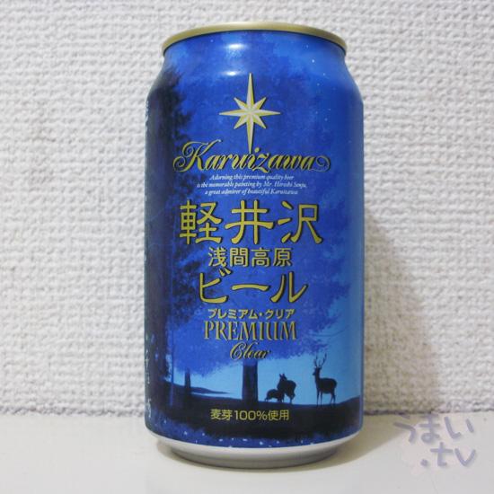 軽井沢ビール プレミアムクリア2