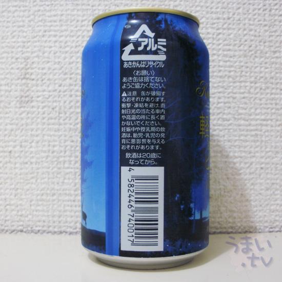 軽井沢ビール プレミアムクリア6