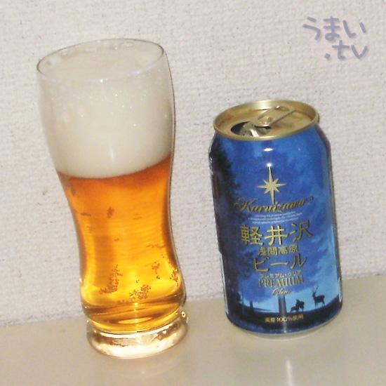 軽井沢ビール プレミアムクリア1