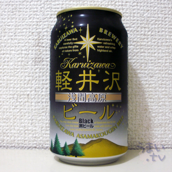 軽井沢ビール ブラック2