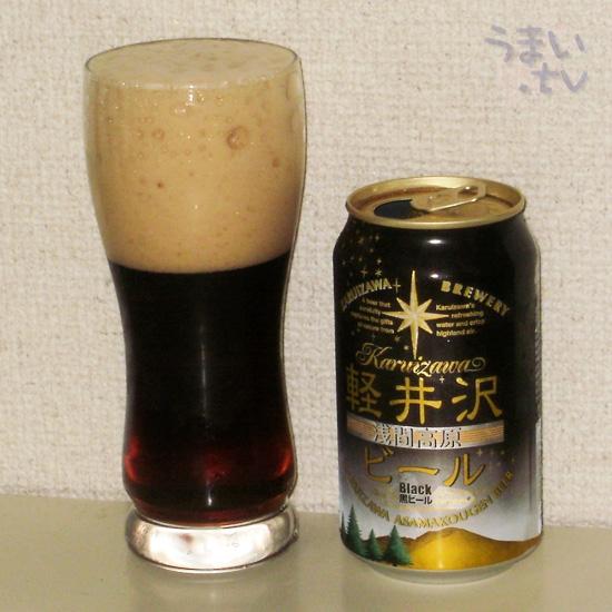 軽井沢ビール ブラック1