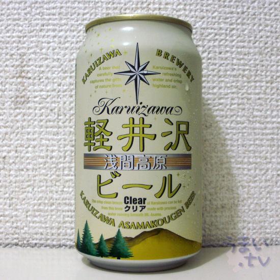 軽井沢浅間高原ビール クリア5