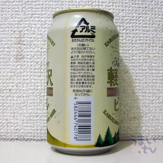 軽井沢浅間高原ビール クリア6