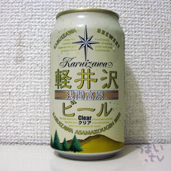 軽井沢浅間高原ビール クリア2
