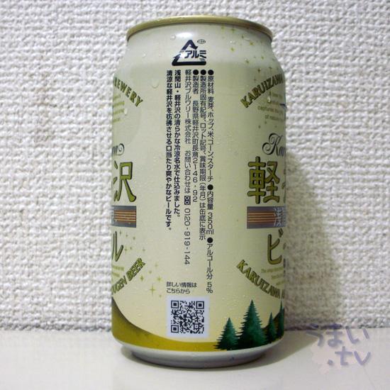 軽井沢浅間高原ビール クリア3