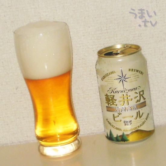 軽井沢浅間高原ビール クリア1