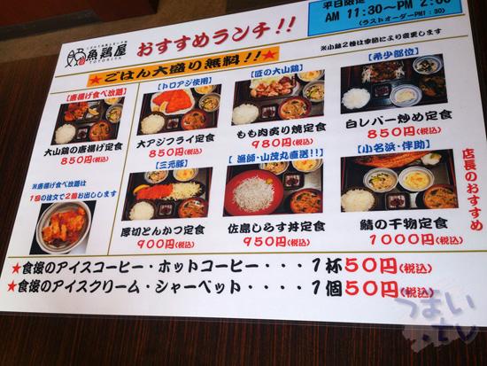 魚鶏屋(TOTORIYA) 新横浜 ランチメニュー