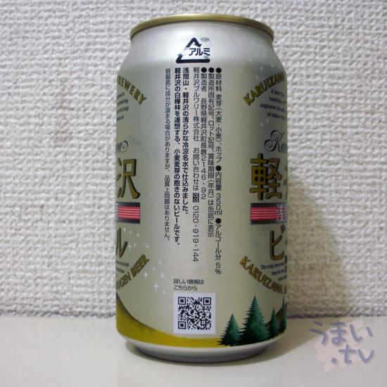 軽井沢ビール ヴァイス 白ビール3
