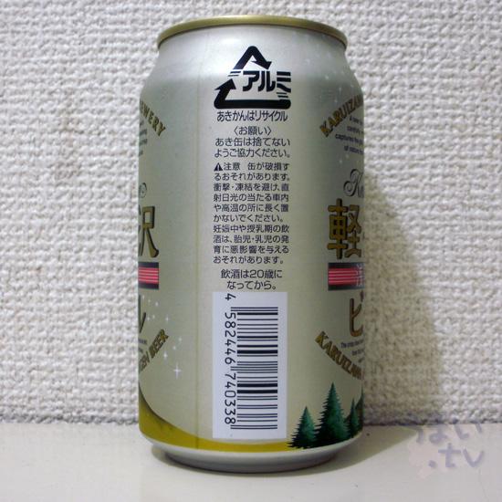 軽井沢ビール ヴァイス 白ビール6