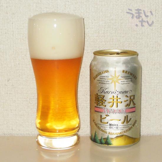 軽井沢ビール ヴァイス 白ビール1