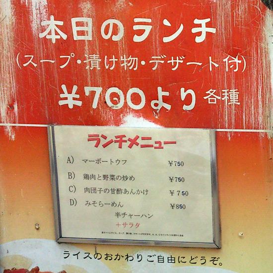 新横浜 清宏楼 ランチ