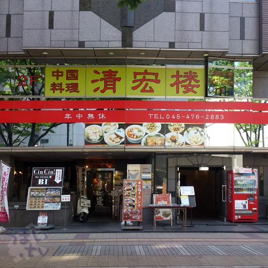 新横浜 清宏楼