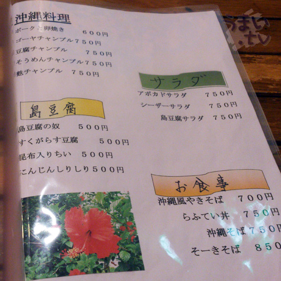 沖縄の店 南 メニュー