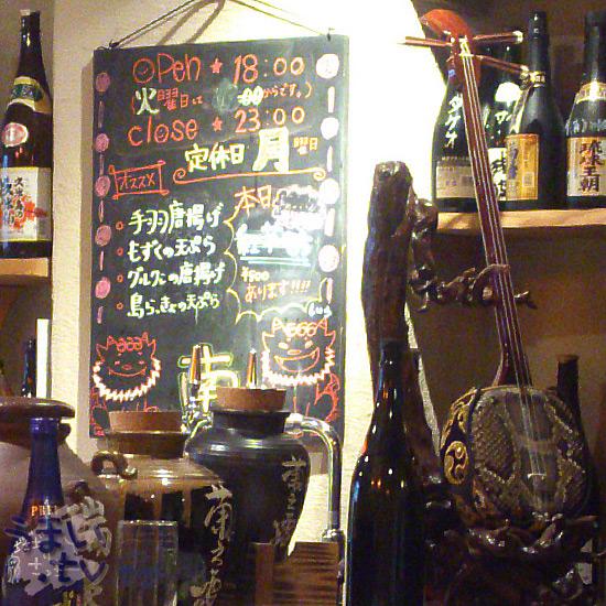 沖縄の店 南 ボード