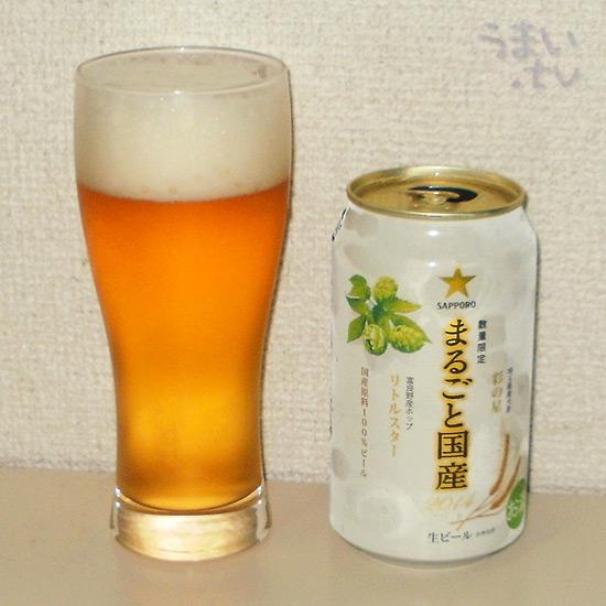 まるごと国産  サッポロビール