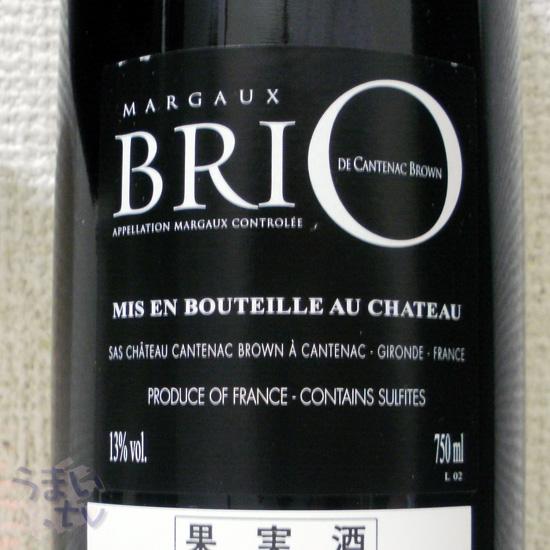 ブリオ・ド・カントナック・ブラウン 2008