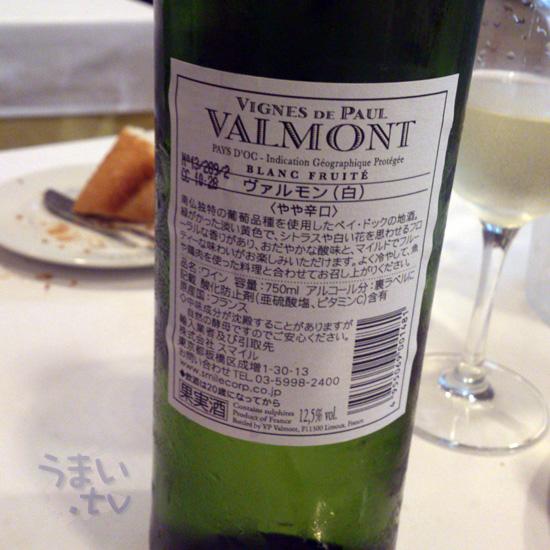 ヴァルモン ブラン 2012