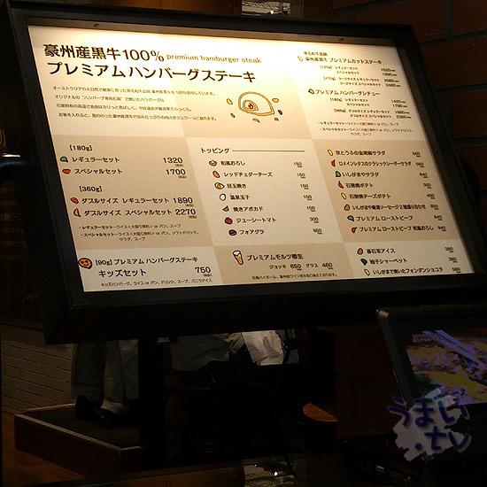 いしがまやハンバーグ ららぽーと横浜店
