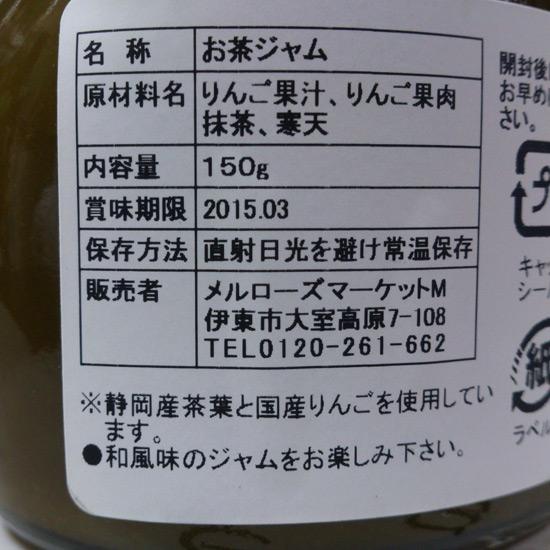メルローズマーケット オリジナル お茶ジャム