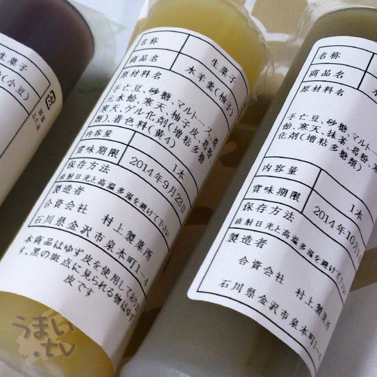 金沢の和菓子店 「村上」 熱海本店 水羊羹