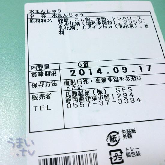 水まんじゅう 伊豆高原 旅の駅