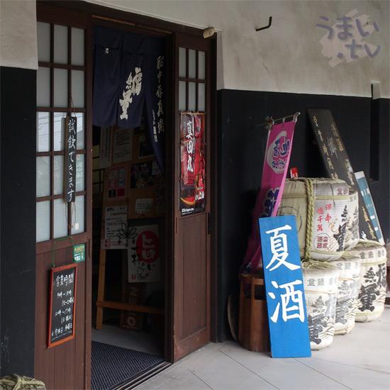 沓掛酒店 直売店「郷の蔵」