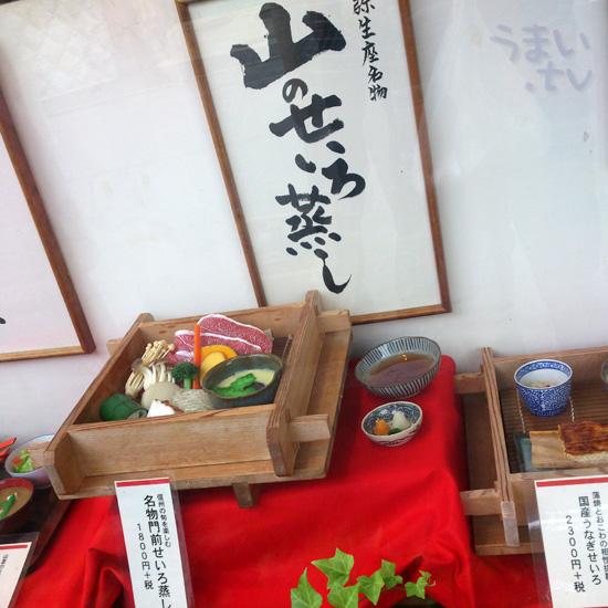 「信州善光寺 門前茶寮 彌生座」2014夏